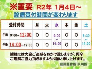 shinryoujikan (2).jpg